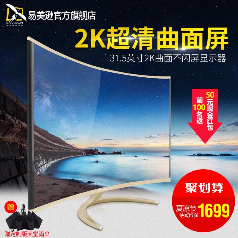 冠捷易美逊2K曲面显示器32 31.5英寸P323WQC液晶34电脑曲屏27非4K