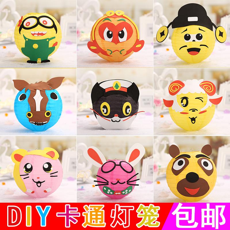 动物材料包儿童灯笼幼儿园创意手工手提纸灯笼中秋节