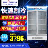 穗凌 LG4-488M2商用冰柜 立式冷藏 玻璃展示柜 双门陈列展示柜