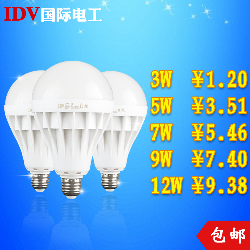 IDV LED灯泡E27螺口3W暖白5W照明节能灯E14超亮B22卡口球泡灯
