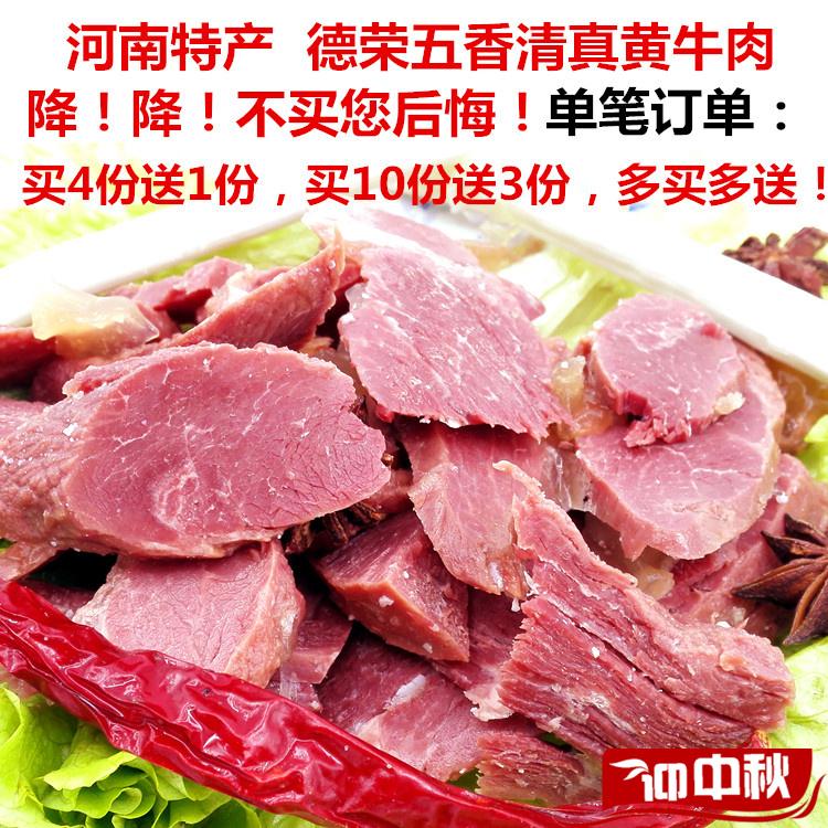 河南特产小吃清真熟食五香黄牛肉红烧酱卤味牛肉德荣牛肉干货250g