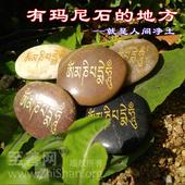 六字真言观音心咒放生大明咒石经 西藏传密宗佛教用品 结缘玛尼石