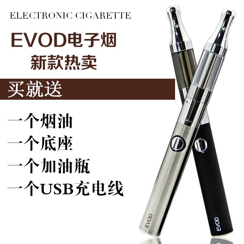 一诺电子烟 EVOD电子烟