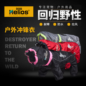 Dog Helios 宠物狗狗冲锋衣 狗衣服春秋冬款 中大型犬金毛四脚衣