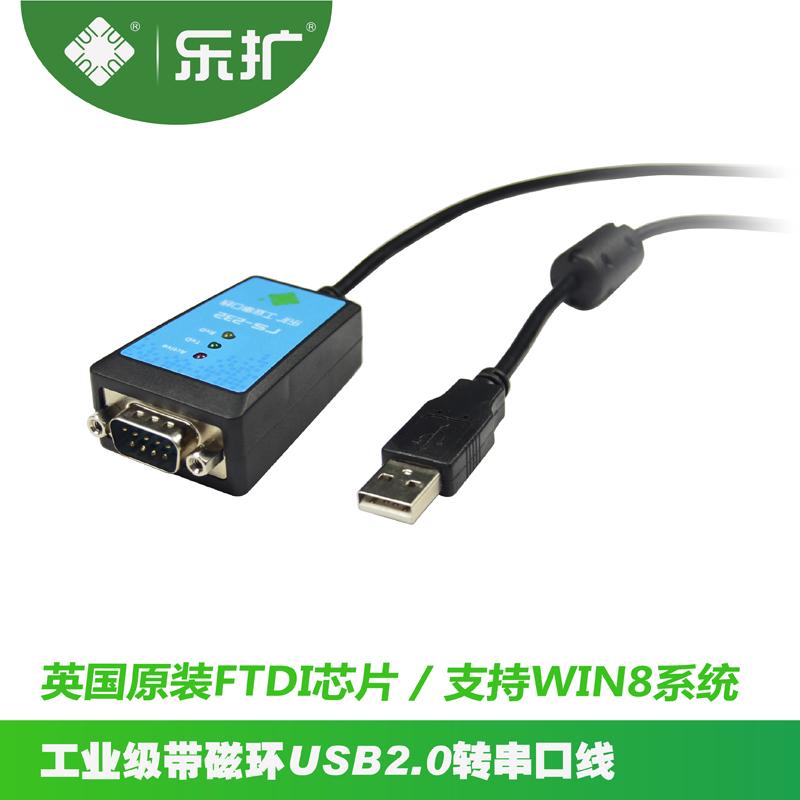乐扩 USB转串口线 DB9针COM口 FTDI芯片 工业级USB2.0转RS232