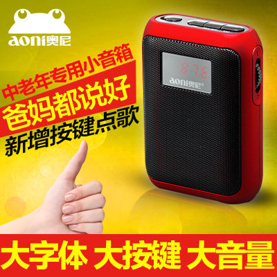 奥尼S300插卡音箱散步机便携迷你老人收音机mp3播放器外放小音响