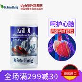 德国dr.peter hartig南极深海磷虾油软胶囊60粒含虾青素欧米伽3