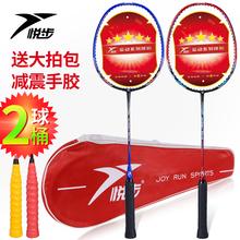 【买一支送一支】悦步羽毛球拍2支正品碳素碳纤维超轻训练双拍