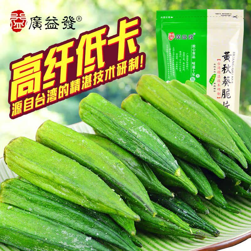 广益发 黄秋葵干 即食脱水蔬果干 冻干黄秋葵脆片 70g 三件包邮