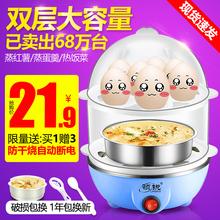领锐 双层煮蛋器 蒸蛋器 多功能小型煮鸡蛋羹机自动断电迷你家用