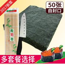 寿司海苔专用50张做紫菜包饭工具套装材料食材原味烤大片卷可即食