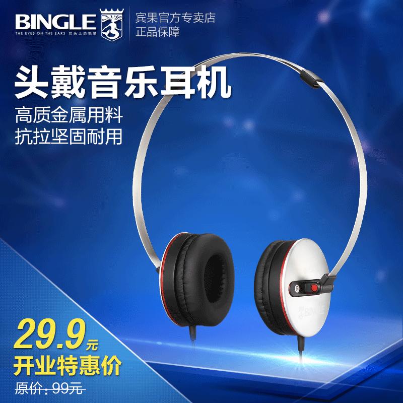 宾果/Bingle I350头戴式电脑笔记本手机MP3音乐时尚耳机包邮 潮流