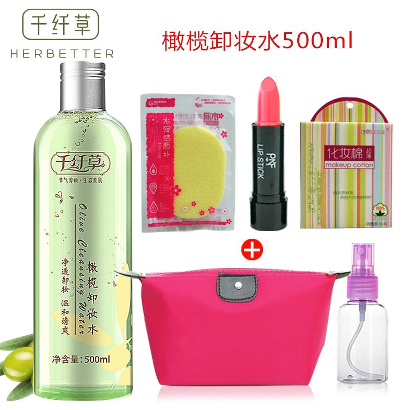 千纤草橄榄卸妆水脸部眼唇温和卸妆油深层清洁淡妆彩妆包邮