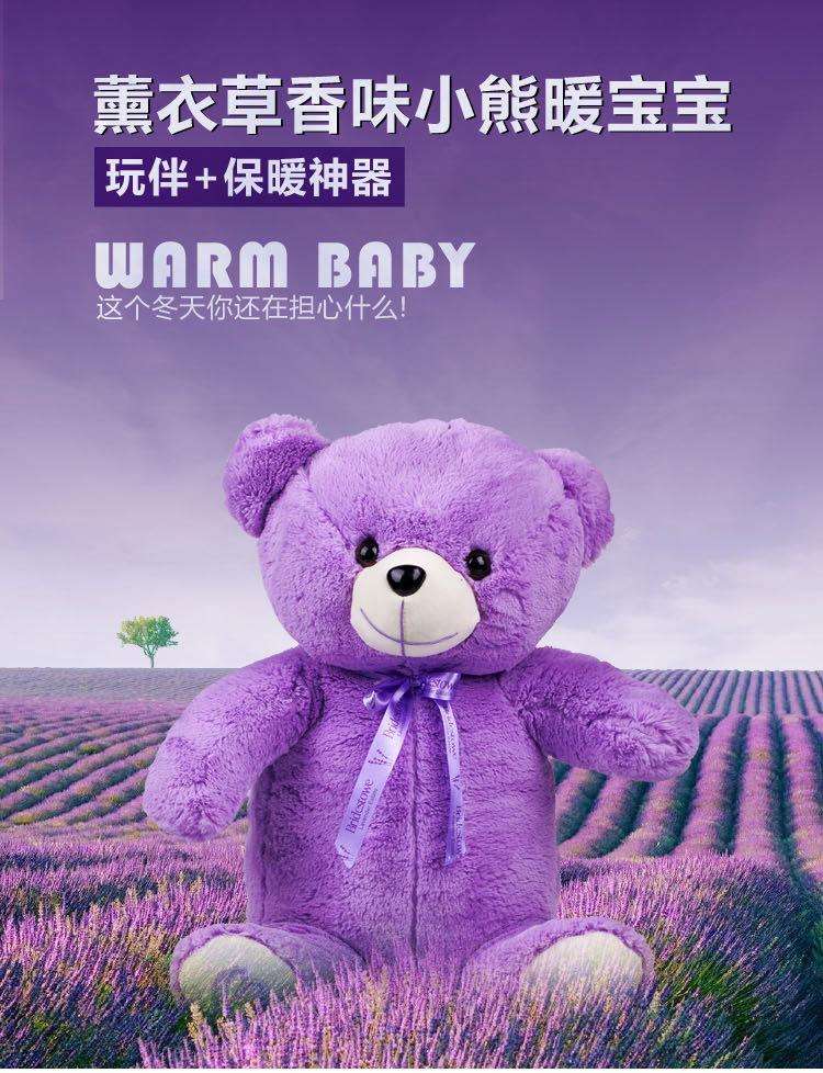 薰衣草小熊充电热水袋 可拆洗暖手宝 暖水袋 正品