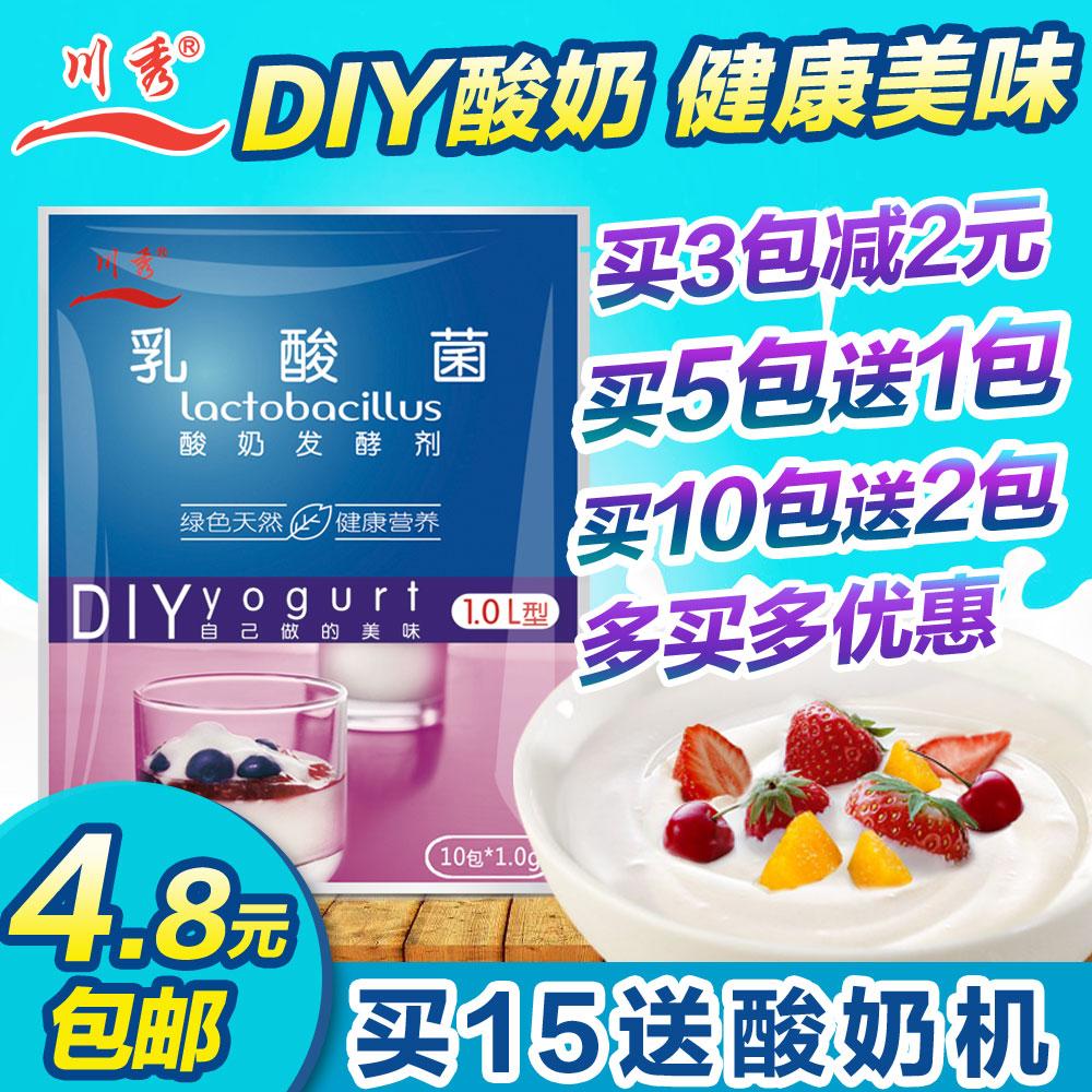 【买5送1】川秀乳酸菌酸奶发酵剂 发酵粉 酸奶发酵菌 酸奶菌粉