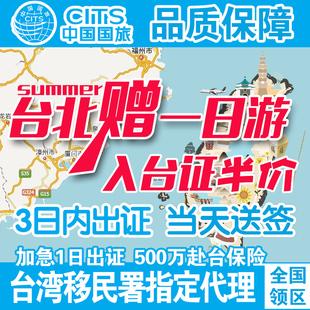 暑期半价【国旅】台湾签证入台证加急台湾自由行一年多次全国办理