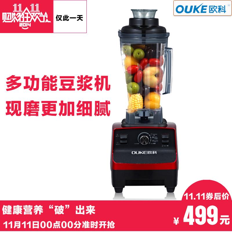 欧科 OKL-251A破壁料理机商用大容量搅拌机沙冰奶昔现磨豆浆无渣