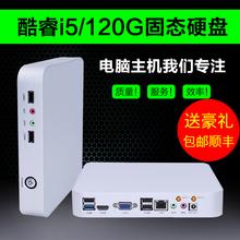 酷睿i5迷你电脑主机 客厅微型台式电脑 家用办公htpc高清小主机