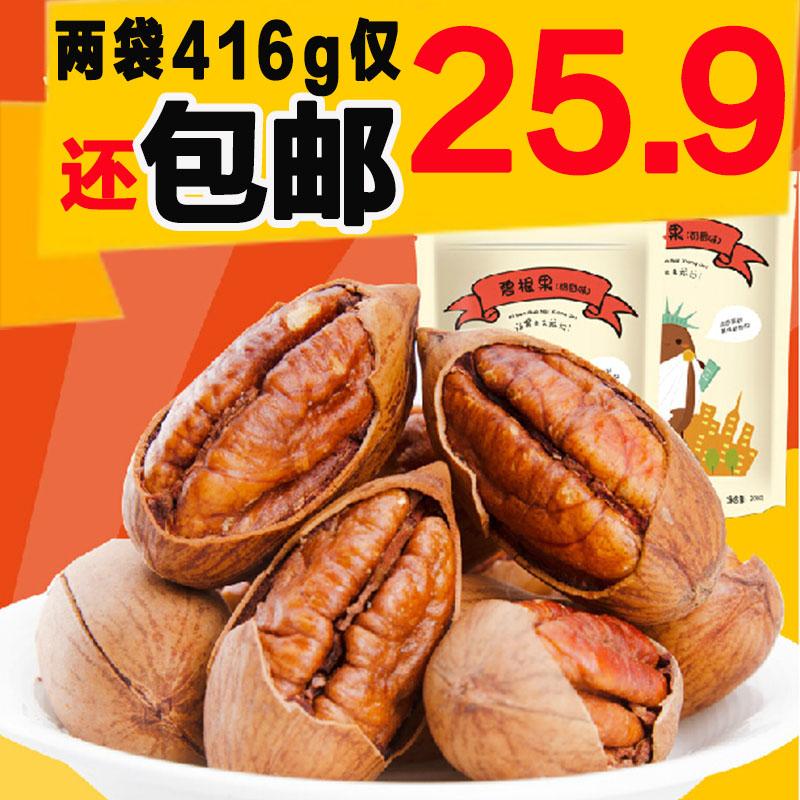 良品铺子碧根果 奶香/椒盐味208g*2 坚果零食 山核桃 长寿果