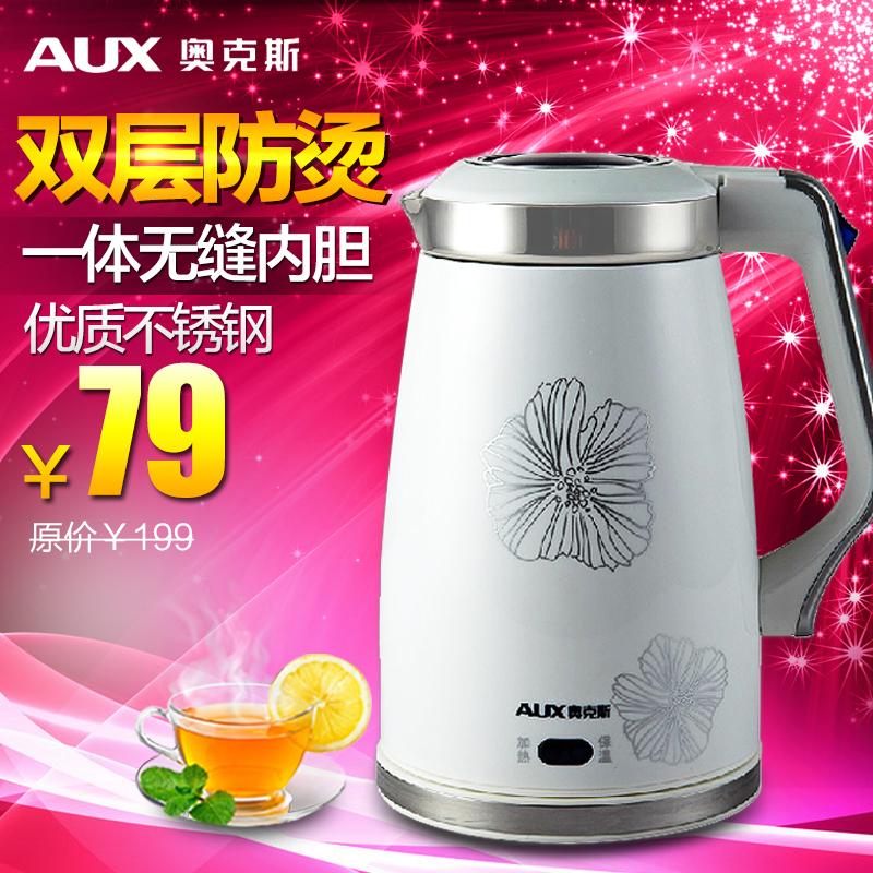 AUX/奥克斯 AUX-158T3电热水壶全不锈钢双层保温防烫烧水壶 正品