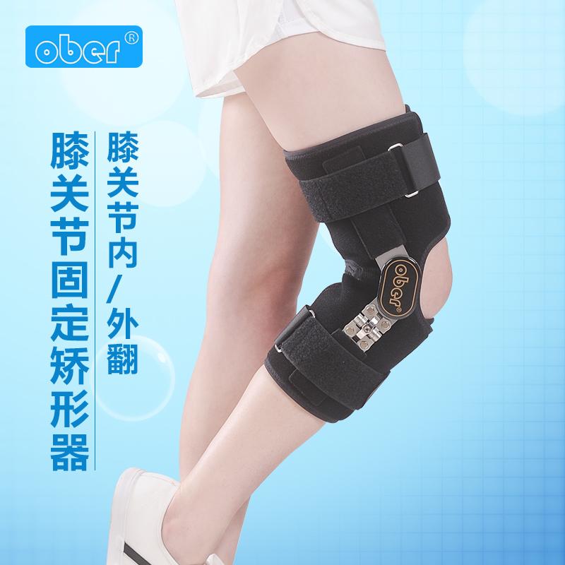 成人 矯形矯正型腿兒童糾正 可調羅圈腿