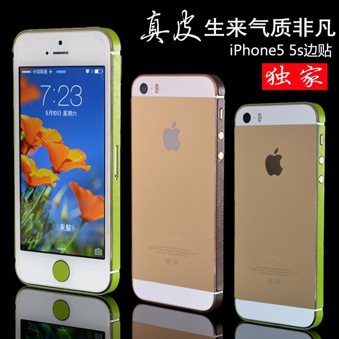 苹果5手机壳iphone5s边框手机壳外框iphone5后盖5手机套外壳超薄
