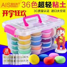 36色超轻粘土彩泥48色无毒橡皮泥沙套装太空水晶雪花黏土软陶玩具