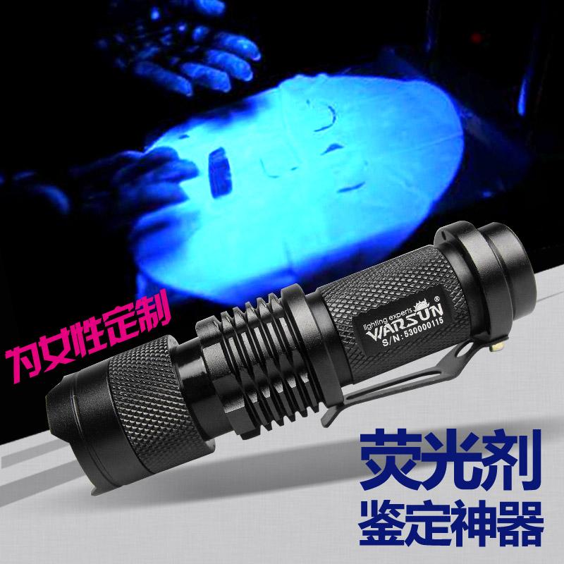 沃尔森正品365nm紫光手电照玉迷你小手电筒荧光剂检测面膜验钞灯