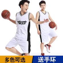 篮球服套装男夏季短袖背心团购印字球衣球服大学生定制篮球队服