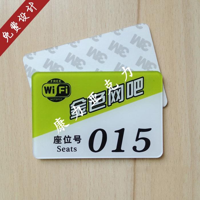 定制 网吧座位号码贴 餐饮桌号牌 箱柜数字编号牌 卡座号码牌墙贴