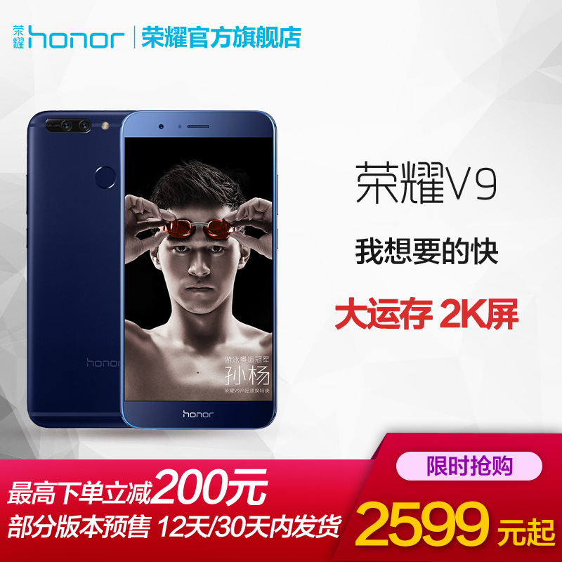 【官方旗舰店】华为honor/荣耀 荣耀V9全网通大内存智能手机正品