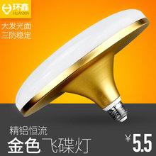 LED灯泡大功率飞碟灯E27螺口防水球泡超亮家用节能灯泡工厂照明