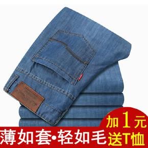 美特斯邦威男士牛仔裤男春夏季超薄款直筒修身长裤春款青年男裤子
