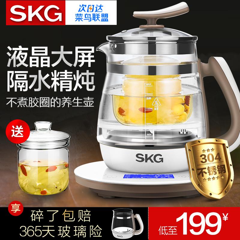 燕窩壺電煮茶器玻璃全自動養生隔水燉多功能SKG燒水加厚