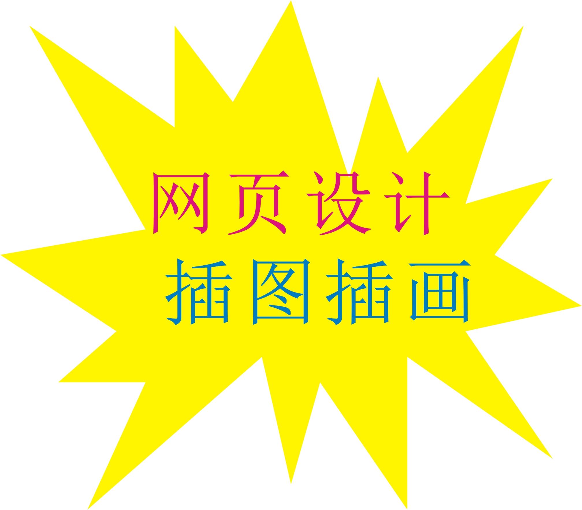 网页设计 广告 名片 画册 海报 产品说明的 插图 插画 设计