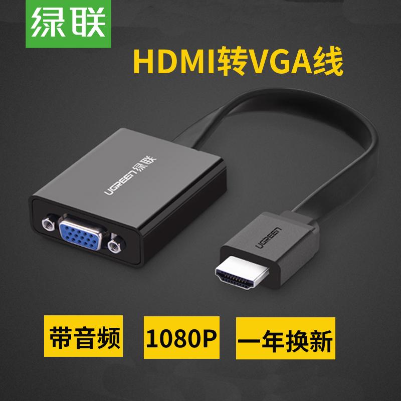 小米线带绿联转机顶盒显示器盒子电视vga音频转换器PS4