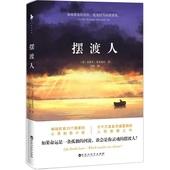 荣获多项图书大奖 励志丛书 外国文学读物 心灵治愈系小说 正版 人性救赎之作 包邮 克莱儿麦克福尔著 摆渡人 当当网