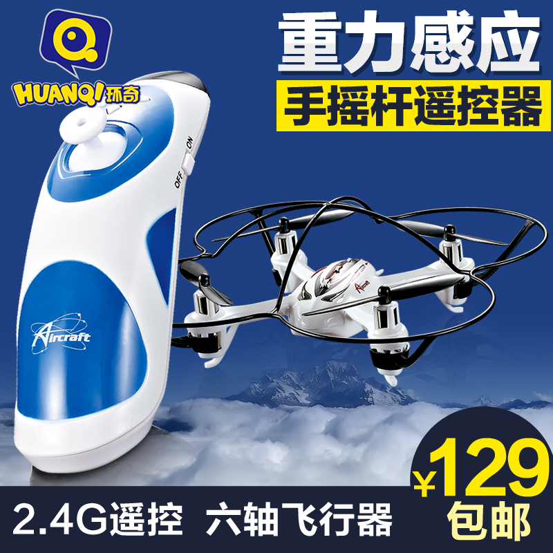 环奇遥控四轴飞行器 2.4G无线重力感应飞机 儿童玩具直升机耐摔王