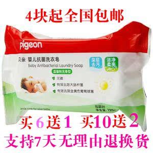 贝亲婴儿洗衣皂抗菌婴儿洗衣皂120g儿童洗衣皂bb皂宝宝肥皂
