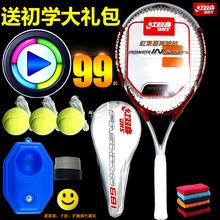 红双喜网球拍单人儿童 男女士双人打网球送专业训练器初学者套装
