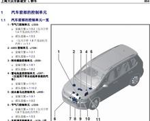 2015 2016 年款 上海大众途安 途安L维修手册 电路图 汽车资料