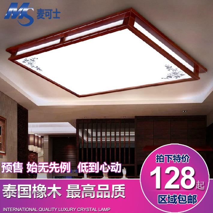 麦可士橡木灯饰现代中式 木艺客厅吸顶灯卧室LED木艺 实木灯具