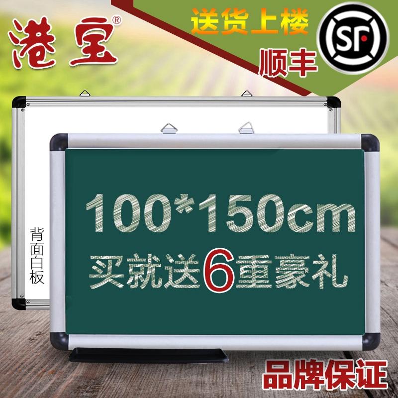 港宝 大黑板白板挂式办公培训教学教室100*150cm双面磁性写字板
