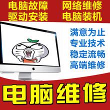 苹果mac Office双系统电脑重装 软件 维修远程安装 win8