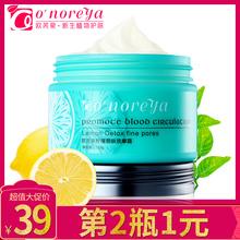 柠檬按摩膏脸部面部身体美容院装正品补水毛孔清洁去黑头按摩霜乳