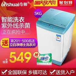奇帅5公斤全自动洗衣机波轮迷你小脱水甩干婴儿儿童XQB50-688