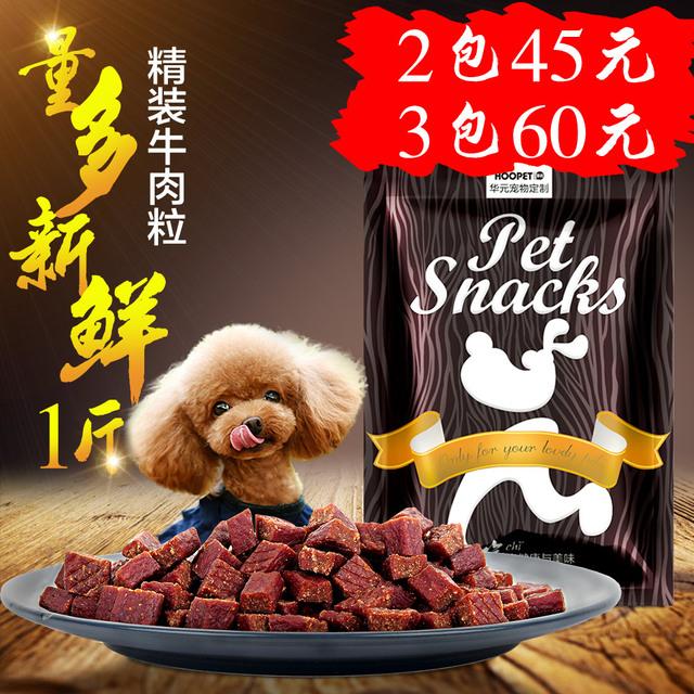 狗狗零食牛肉粒牛肉条泰迪金毛训练奖励补钙宠物小型犬幼犬磨牙棒