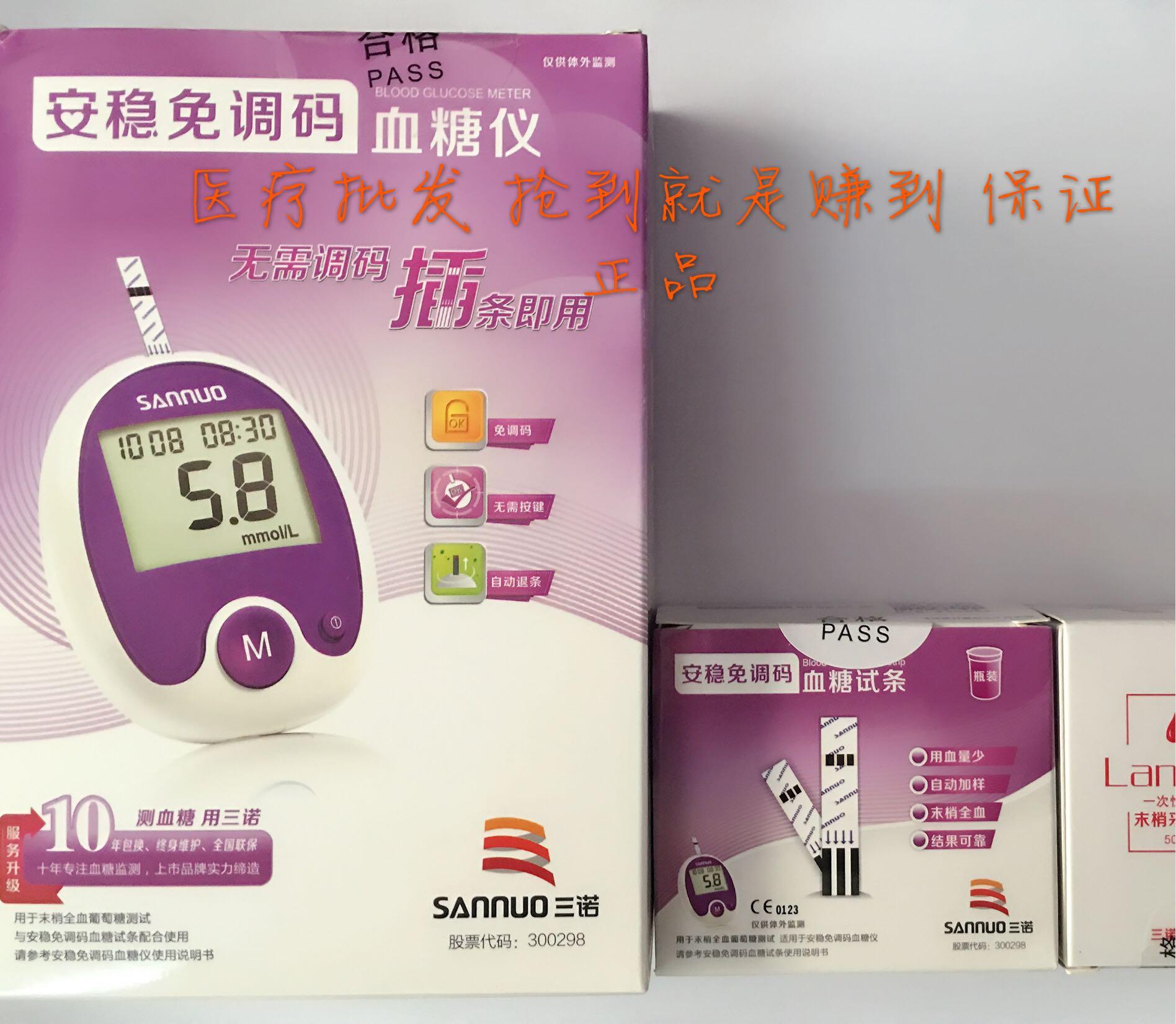 电子试纸血糖仪条码测试安稳