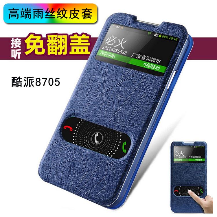 酷派8705手机套 8705手机壳 8705保护套 8705手机皮套
