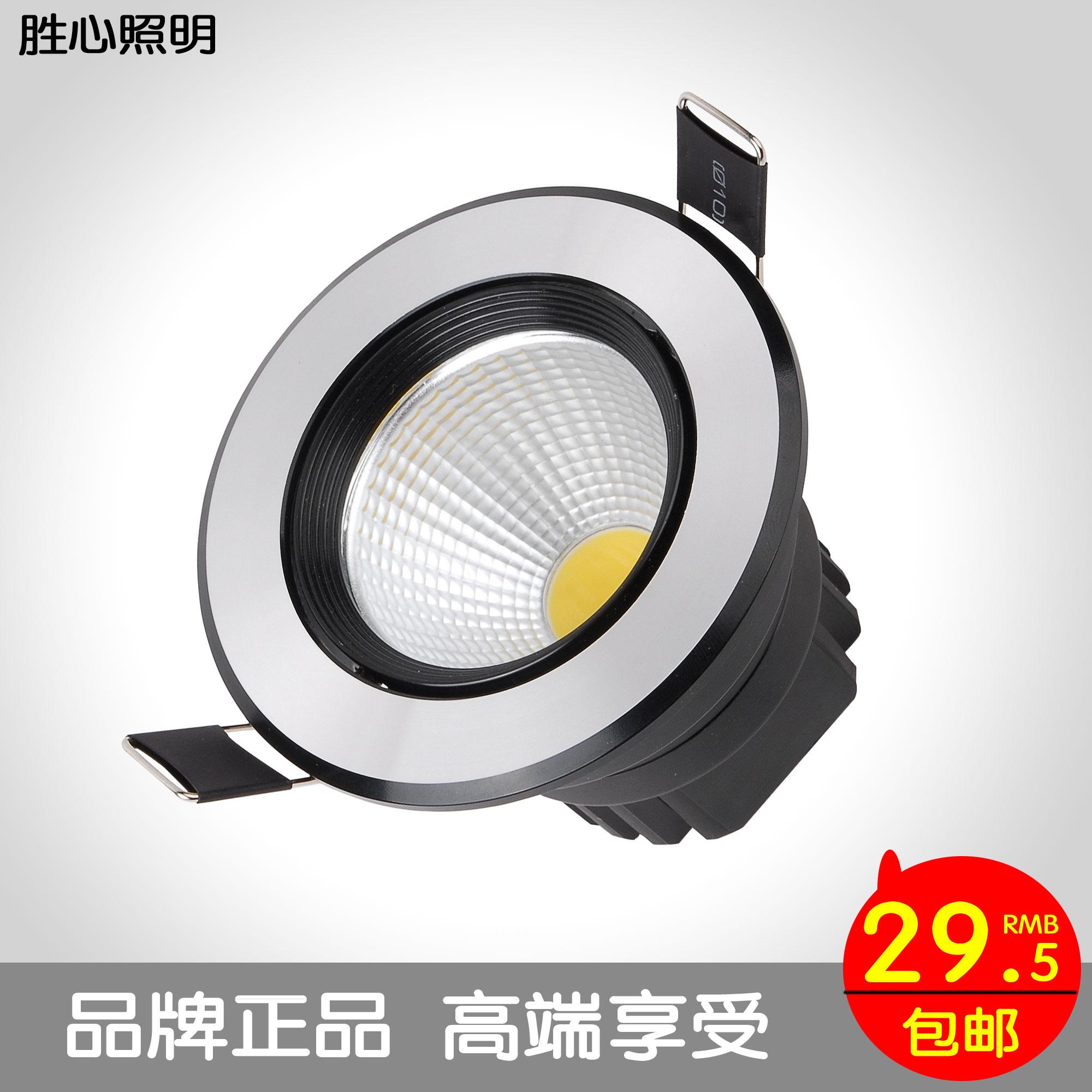 胜心LED筒灯防雾一体化全套2.5寸3W5W背景墙灯吊顶COB天花射灯具